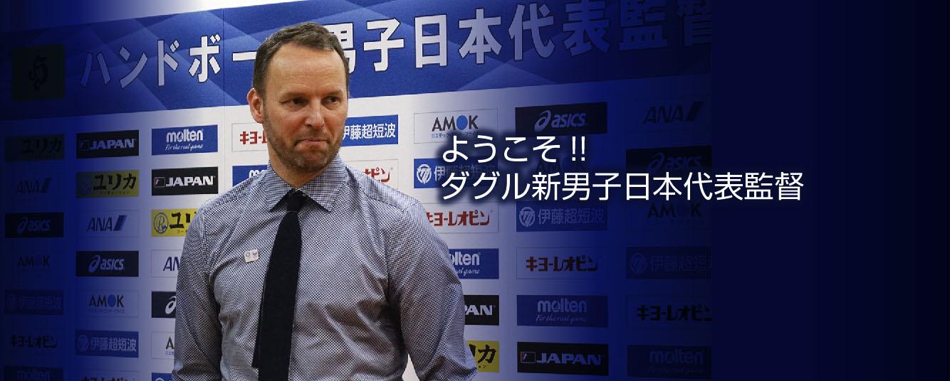 公益財団法人 日本ハンドボール...